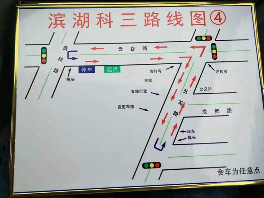 滨湖考场(车管所本部)科目三路线图